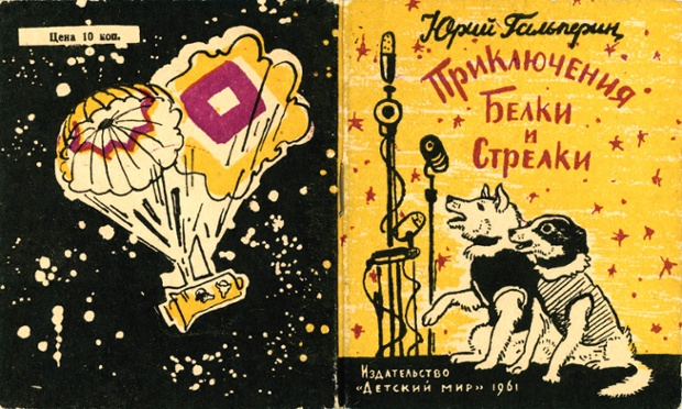 Illustrated by Yuri Galperin, this 1961 childrens book is titled The Adventures of Belka and Strelka.