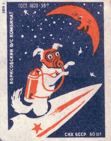 A matchbox label from 1959 from the Borisovsky Works.